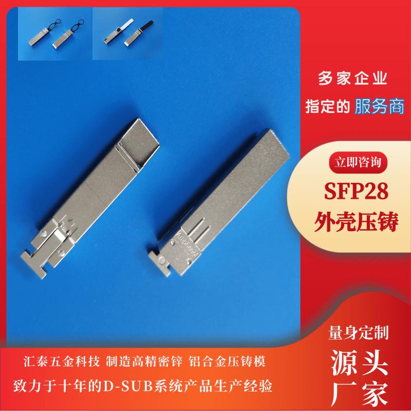 SFP28外壳压铸销售