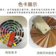 广州木纹热转印加工图片