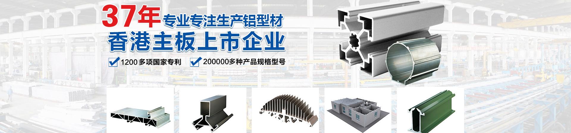 37年专注工业铝型材生产