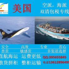 深圳广州香港至美国快递空运海运,FBA亚马逊物流 国际快递,空运,海运,双清专线图片