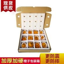 12. 24枚橙子包装70-80果径水果包装 防震防摔加硬飞机盒整套