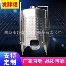 山东盛鑫不锈钢发酵罐加工定做304不锈钢葡萄酒发酵罐弥勒版液体搅拌罐图片
