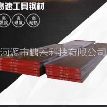 清远高速工具钢材厂家批发、市场报价、销售热线【河源市鹏天科技有限公司】