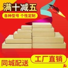 玩具包装 皮纸鞋盒纸盒 物流包装盒折叠飞机盒礼品纸盒定制图片