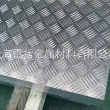 欢迎光临-盐城花纹铝板批发 花纹铝板厂价出售哪家好【上海雷括金属材料有限公司】图片