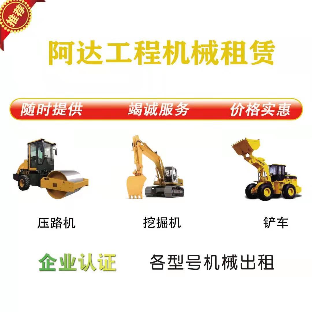 深圳压路机,挖掘机,铲车出租销售