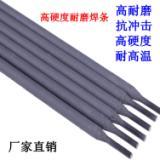 耐磨焊条 D667耐磨焊条 D667高铬铸铁堆焊焊条