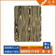 04仿木纹不锈钢蚀刻木纹板 钛金色木纹不锈钢装饰板覆膜转印加工定制图片