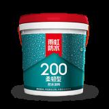 雨虹200JS柔韧型防水涂料