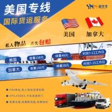 广州到美国 北美货代国际空运空派双清关包税门到门图片