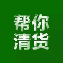 潮州清货公司哪家好-咨询电话-多少钱-团队图片