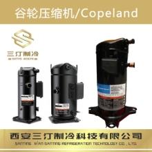 代理经销数码涡旋谷轮压缩机ZRD49KC-TFD-522(R22)