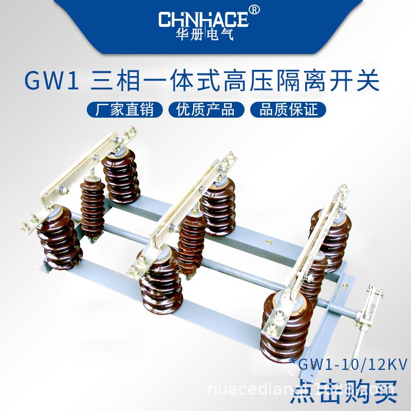 GW1-10/12KV隔离开关销售